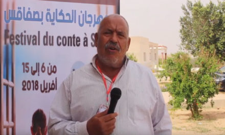 مهرجان الحكاية بصفاقس ببئر علي بن خليفة